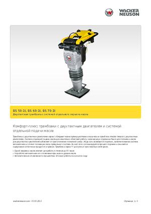 2 kademeli benzinli motorlu titreşimli basmaç Wacker BS 50-2i 11